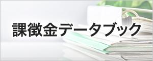 課徴金データブック