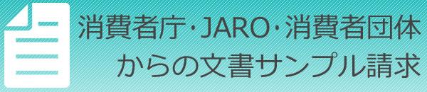 消費者庁・JARO・消費者団体からの文章